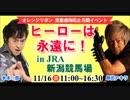 ヒーローは永遠に! in JRA新潟競馬場〜アニソンは家族を救う〜 2_3