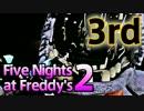 【実況】契約書すら貰えなかった 『Five Nights at Freddy's 2』 3rd Night