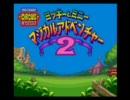 ミッキーとミニー マジカルアドベンチャー2 本音プレイ 第1回 thumbnail