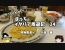 第63位:【ゆっくり】イタリア周遊記24 博物館巡り2 夕食 編