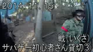 センスのないサバゲー動画 戦(いくさ)貸切③ 2014.11.15