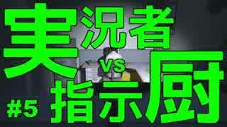 【実況】 実況者vs指示厨 #5