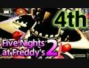 【実況】契約書すら貰えなかった 『Five Nights at Freddy's 2』 4th Night thumbnail