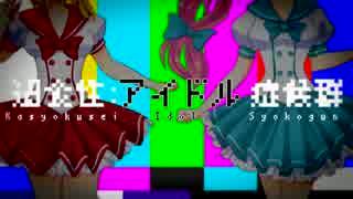 【UTAUカバー】 過食性:アイドル症候群 【遠音チア×仄歌エリー】 thumbnail