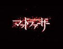 【PV】マッドファーザー【小説版】