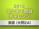 2012センター試験解説(英語:大問2A) 3/13