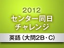 2012センター試験解説(英語:大問2B・C) 4/13
