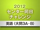 2012センター試験解説(英語:大問3A・B) 5/13
