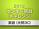 2012センター試験解説(英語:大問3C) 6/13