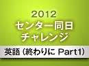 2012センター試験解説(英語:終わりに Part1) 7/13