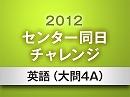 2012センター試験解説(英語:大問4A) 8/13