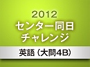 2012センター試験解説(英語:大問4B) 9/13