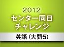 2012センター試験解説(英語:大問5) 10/13