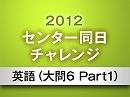 2012センター試験解説(英語:大問6 Part1) 11/13