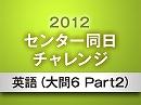 2012センター試験解説(英語:大問6 Part2) 12/13