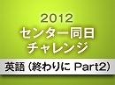 2012センター試験解説(英語:終わりに Part2) 13/13