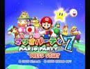 【実況】 歴代マリオパーティ祭り part26 thumbnail
