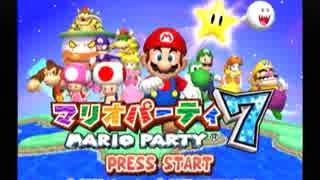 【実況】 歴代マリオパーティ祭り part26
