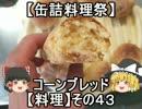 【缶詰料理祭】コーンブレッド【料理】その43