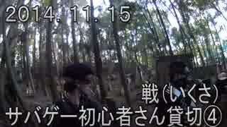 センスのないサバゲー動画 戦(いくさ)貸切④ 2014.11.15