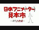 第4話「Carnage」予告編/日本アニメ(ーター)見本市 thumbnail