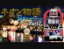 【レア台】5号機 中京遊技『ネオン物語』part2