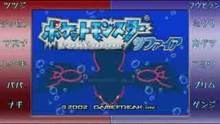 【実況】ポケットモンスターサファイアを4倍速で1時間以内にクリアpart1