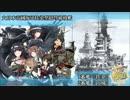 【ニコニコ動画】完全勝利した扶桑型姉妹に西村祥治海軍中将もニッコリ.UCを解析してみた