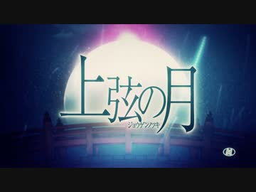 【KAITO兄さんの(ry】風雅なおとさんが黒うさPの「上弦の月」を歌ったと聞いて