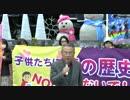 【2014/11/20】子供たちに嘘の歴史を教えないで!in新橋4