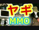 【実況】ヤギ、MMOになった。【Goat MMO Simulator】01