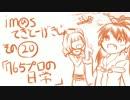 【ノベマス】im@sてきとー劇場【その20】