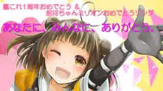 【艦これ】あなたに、みんなに、ありがとう。(full ver.)【オリジナル曲】