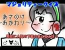 【ラジオ】 あさのけ ~おかわり~ 第30回 後半 【コーナーSP】