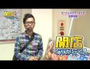 【P-martTV】開店くんが行く!#80 ピートレック・マーメイド五反田店2/2