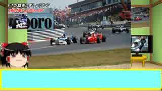 【ゆっくり解説】F1の話をしましょうか?Rd29「1997年ハンガリーGP」