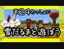 【Minecraft】○◆四角な世界を丸く遊ぶ わっしょい◆○part 24【PS3】