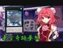 東方奇跡夢想 軌跡53 【東方遊戯王】