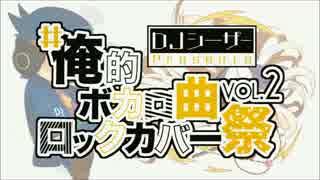 【志麻】メランコリックロックカバー歌ってみた【ショートPV】 thumbnail