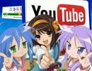 実はニコニコよりもYouTubeの方が再生数がすごい動画ランキング 50-1