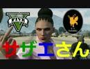 【GTA5再現11】サザエさん