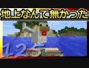 【Minecraft】地上なんて無かった 第125話