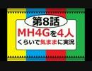 【第8話】MH4Gを4人くらいで気ままに実況