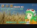 【GUMI_Adult】麦の唄(マッサン)【中島みゆき】