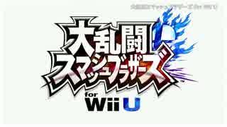 大乱闘スマッシュブラザーズ for Wii U TVCM集・紹介映像【1080p】