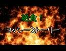 【ゆっくり】絶食!ヨッシーストーリー【縛り実況】