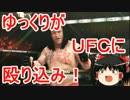 【PS4】ゆっくりがUFCに殴り込みPart001【EA SPORTS UFC】