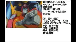 80年代アニメ主題歌集 戦え!超ロボット生命体トランスフォーマー2010
