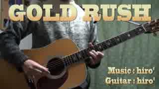 【アコギ演奏動画】GOLD RUSH【ソロギター】