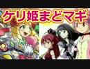 【ケリ姫】まどかマギカコラボ!プレチケ1